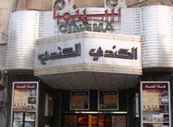 Image result for صالات سينما في سوريا