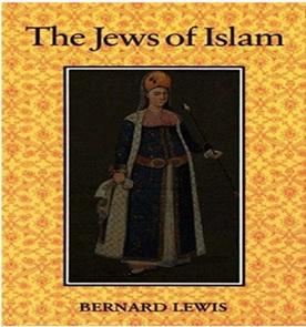 """كتاب """"يهود الإسلام"""" من الأثار المعروفة للويس"""