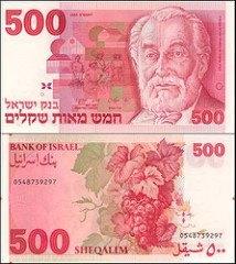 شيكل -عملة نقدية إسرائيلية500