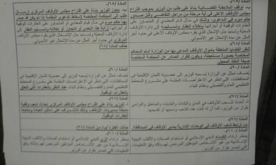 تعديلات المرسوم 16-6
